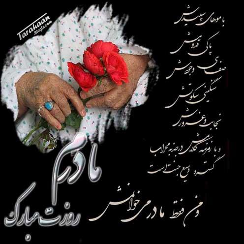 http://s1.picofile.com/file/6692665990/tarahaan_rooz_madar_2.jpg