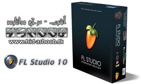 دانلود نرم افزار FL Studio v10.0.2