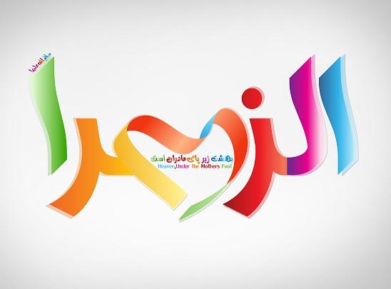 میلاد حضرت فاطمه زهرا و روز مادر و هفته زن مبارک . نوای دل