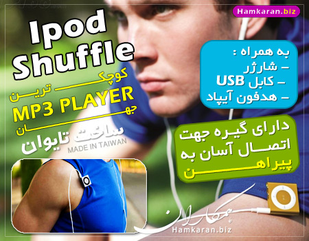 MP3 Player اپل