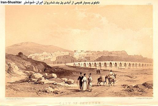 تابلوی قدیمی از پل بند شادروان