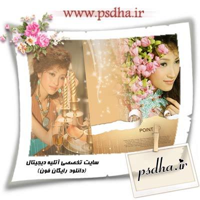 برترین سایت دانلود فون آتلیه www.psdha.ir