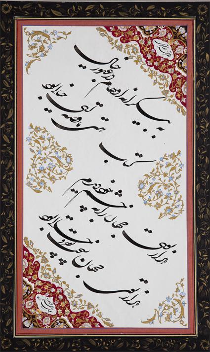 شکسته نستعلیق - اثر استاد عباس رحمانی  برگرفته از آثار ارسالی به اولین دوسالانه بین المللی خوشنویسی