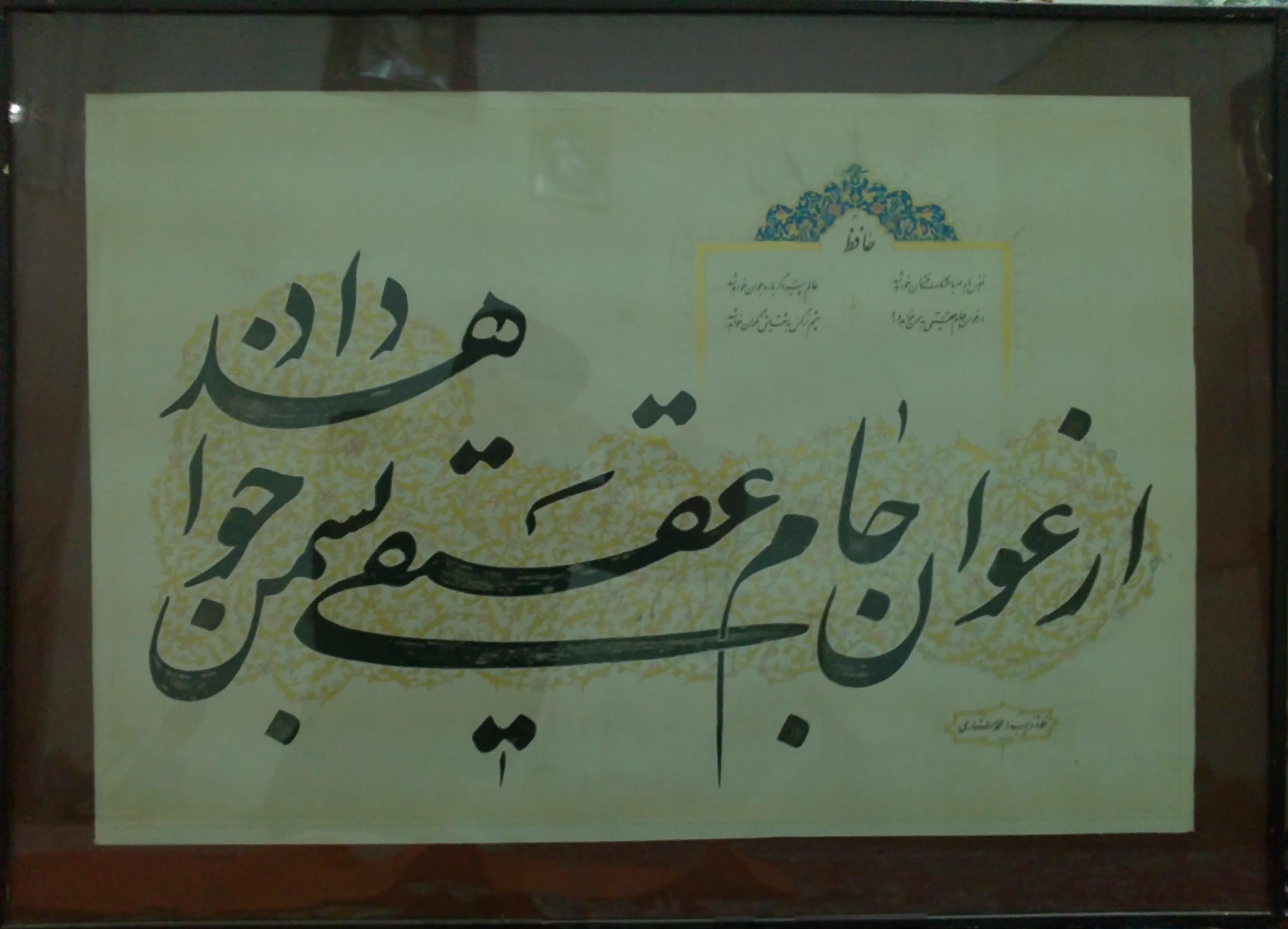 عکس از ترکیب نستعلیق - اثر محمد ستاری - سال آفرینش 1376