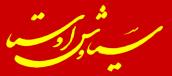 سایت سیاوش اوستا - حسن عباسی