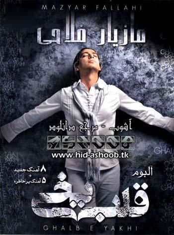 آلبوم قلب یخی مازیار فلاحی | www.hid-ashoob.tk