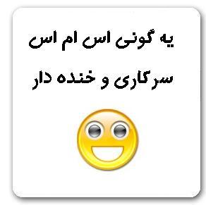 http://s1.picofile.com/file/6748056336/sms_sarkari.jpg