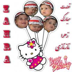 تولدت مبارک عزیزم