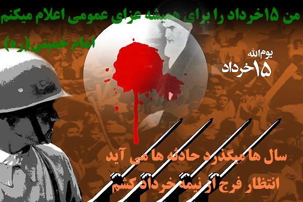 انتظار فرج از نیمه خرداد کشم - قیام خونین 15 خرداد