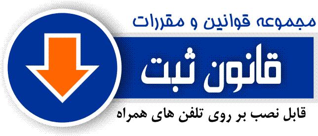 استعلام پلاک خودرو ناجا وبلاگ دفتریار دفتر اسناد رسمی115 اردبیل