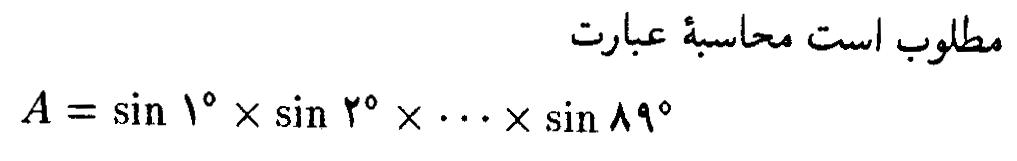 301 1 حل مسائل