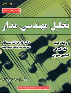 دانلود کتاب فارسی تحلیل مهندسی مدار ( ویلیام هیت )