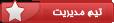 مدیر سایت