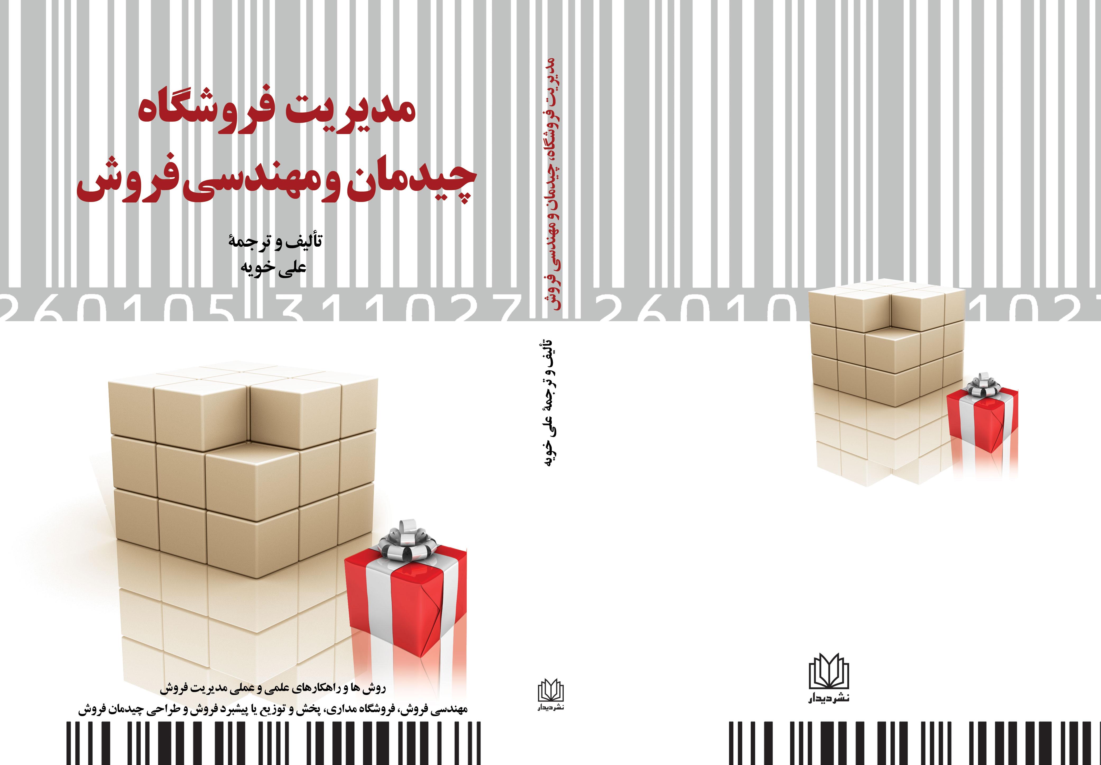 کتاب مدیریت فروشگاه چیدمان فروش مهندسی فروش علی خویه