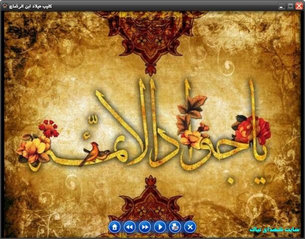 کلیپ میلاد امام جواد( ع ) دانلود فایل اجرایی