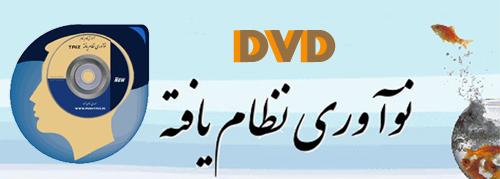 TRIZ DVD