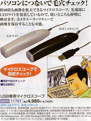 تبلیغات جالب یه مجله ژاپنی