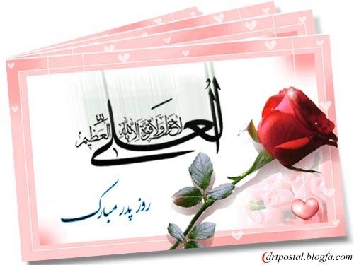 تبریک روز پدر و تولد امام علی