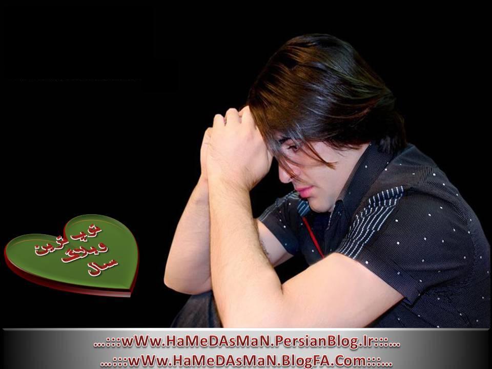 ...:::توپ ترین وبلاگ سال:::...WwW.HaMeDAsMaN.PersianBlog.Ir
