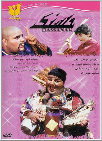 فیلم سینمایی حسنک