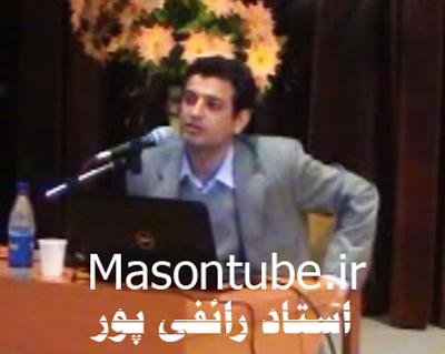 عکس Raefipoor رائفی پور