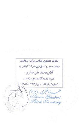 http://s1.picofile.com/file/6840333998/2_mohammad_ali_taheri_eureka_t.jpg