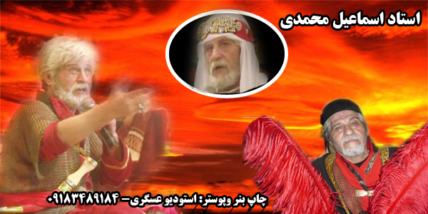 اسماعیل محمدی -استودیوعسگری 09183489184