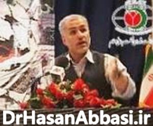 دکتر عباسی Dr Abbasi dr abbasi