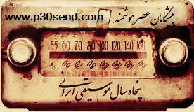 50 سال موسیقی ایران