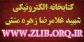کتابخانه الکترونیکی شهید غلامرضا زهره منش