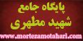 پایگاه جامع استاد شهید مرتضی مطهری