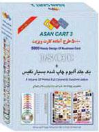 آسان کارت 3 - تلفن09194642431