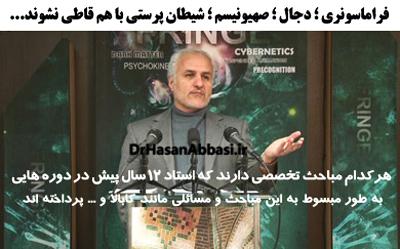http://s1.picofile.com/file/6872074444/dr_abbasi_Freemasonry_Dajjal_Satanism_Zionism.jpg