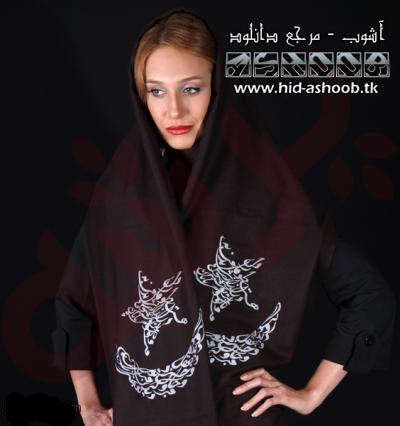 مدل های جدید شال طرح دار | wWw.hid-ashoob.Tk