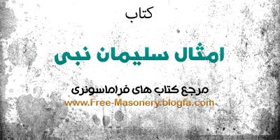 مرجع کتاب های فراماسونری | FREE-MANONERY.BLOGFA