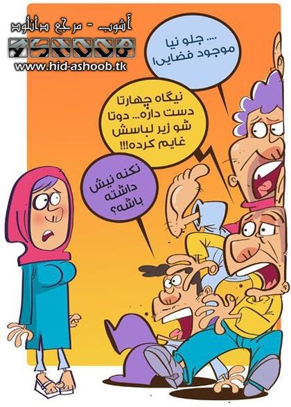 عاقبت جدا سازی دختر و پسر در دانشگاه ها! | www.hid-ashoob.tk