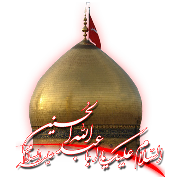 السلام علیک یا ابا عبدالله (ع)