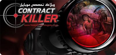 contract killer قاتل قراردادی آندروید