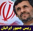 رییس جمهور ایرانیان