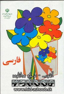 www.hid-ashoob.tk | بومی شدن کتاب های درسی