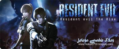 ورژن جدید بازی زیبای Resident Evil برای موبایل