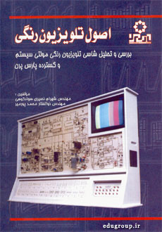 دستهبندی تعمیر تلویزیون رنگی - گروه آموزشی الکترونیک و کامپیوتر