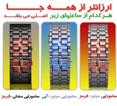 خرید ساعت سامورایی ارزان