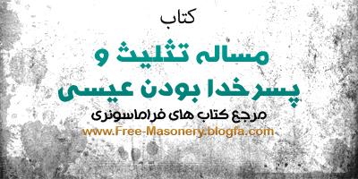 مرجع کتاب های فراماسونری | FREEMASONERY.BLOGFA