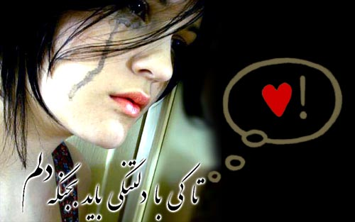 http://s1.picofile.com/file/6952867202/gilan_patoogh_love4_.jpg