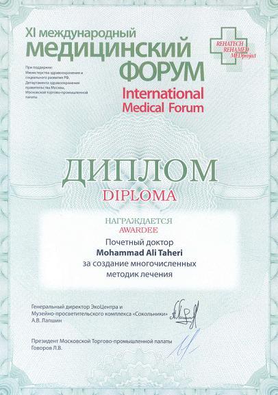 http://s1.picofile.com/file/6961727362/1_Mohammad_Ali_Taheri_International_Medical_Forum_faradarmani.jpg