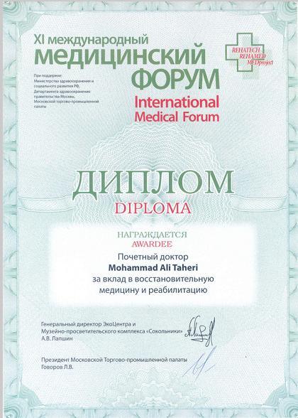 http://s1.picofile.com/file/6961732392/1_Mohammad_Ali_Taheri_International_Medical_forum_simento.jpg