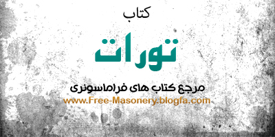 مرجع کتابهای فراماسونری-FREE-MASONERY.BLOGFA