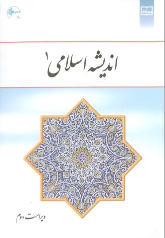 كتاب انديشه اسلامي 1