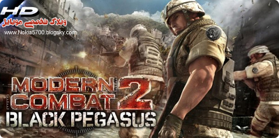 بازی بسیار زیبا و هیجانی اکشن Modern Combat 2 Black Pegasus